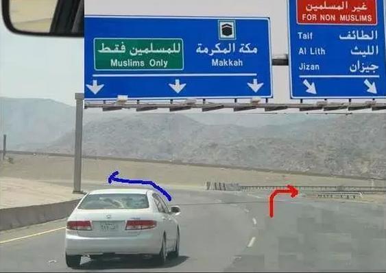 حدود حرم میں غیر مسلموں کا داخلہ ممنوع ہے